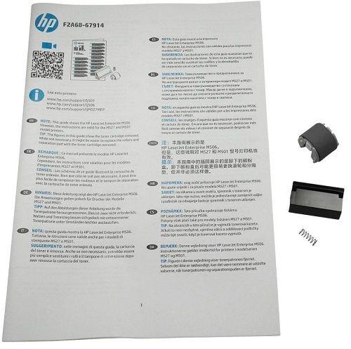 Набор HP F2A68-67914 замены ролика захвата и тормозной площадки обходного лотка (лоток 1) LJ M501/M506/M527