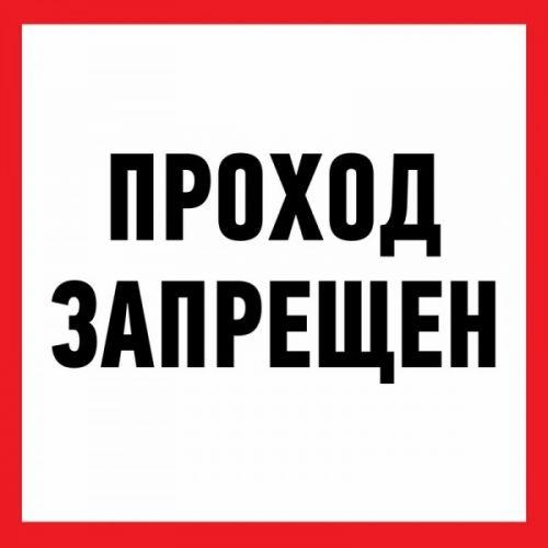 Знак Rexant 56-0037-2 информационный