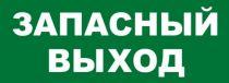 """Болид С2000-ОСТ исп.11 """"Запасный выход"""""""